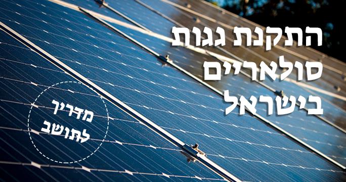 התקנת גגות סולאריים בישראל